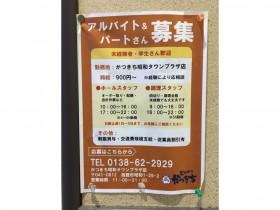 かつきち函館昭和タウンプラザ店