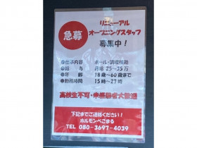 炭火ホルモン べこまる 阪東橋