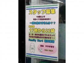 ファミリーマート 新田東店