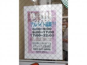 セブン-イレブン 広島小町店