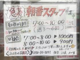 ほっともっと 函館花園店