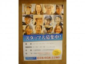 Grace Garden(グレイスガーデン) イオンモール神戸北店