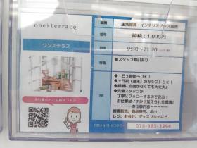 ワンズテラス イオンモール神戸北店