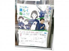 ファミリーマート 川口長蔵店