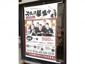 久兵衛屋 東川口店