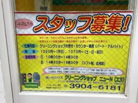 クリーニングショップ ニューN(エヌ) 新井薬師店