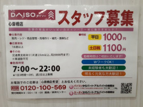 ザ・ダイソー心斎橋店