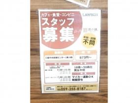薬膳カフェ+お茶 Zeffee/ローソン/然の膳 三重中央医療センター店