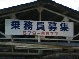 琵琶湖タクシー(株) 雄琴営業所