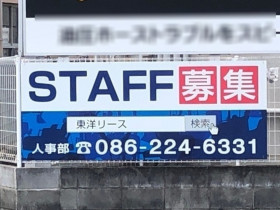 東洋リース 岡山南営業所