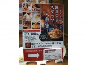 鎌倉パスタ イオンモール神戸北店