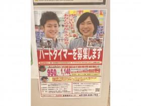 ジョーシン桜井店