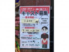 いきなりステーキ 小川町店