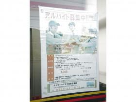 デイリーヤマザキ 忍野忍草店