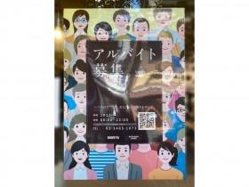 ドトールコーヒーショップ 幡ヶ谷店
