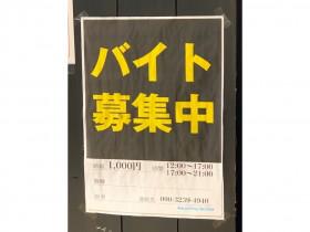 黒糖タピオカ専門店 BLACK TIGER 大阪千林店