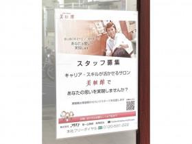 美粧館 千林2号店