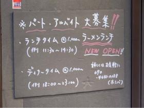 鉄板YARO Shin