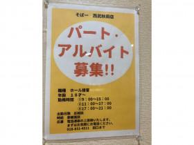 そば一 西武秋田店