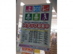 ディオ 松江東店