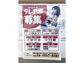 株式会社関西コア工務店