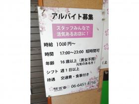 桜百番 野田店