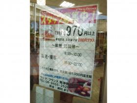 ヴィ・ド・フランス 阪神野田店