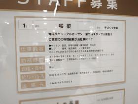 咲菜 ウイステ野田阪神店