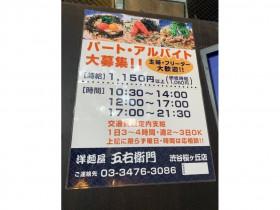 洋麺屋五右衛門 渋谷桜丘店