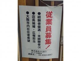 麺処 虎ノ王 第二ビル2号店