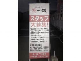 炭一鉄 下中野店