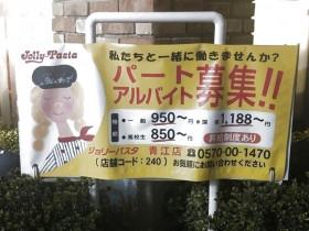 ジョリーパスタ 青江店