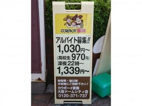 カウボーイ家族 大阪ドームシティ店