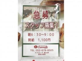 Cascade(カスカード) 金山店