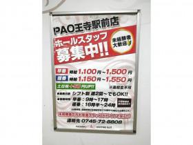 PAO(パオ) 王寺駅前店