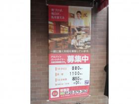 ガスト 岩国店