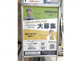 ライフ 平野西脇店