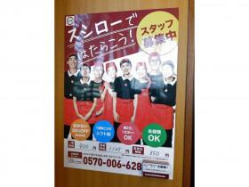 スシロー奈良広陵店