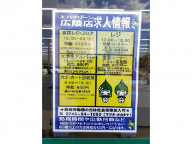 スーパーエバグリーン広陵店