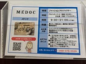 MEDOC(メドック) イオンモール鈴鹿店