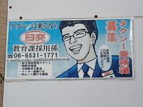 日本交通株式会社 教育課採用係