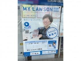 ローソン 長原駅西店