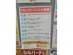 釣具のイシグロ豊田店