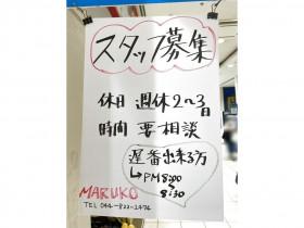 せともの雑貨 MARUKO(マルコ)