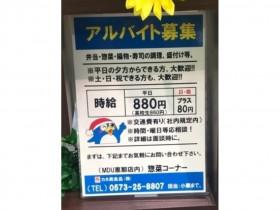 カネ美食品 MEGA ドン・キホーテ UNY 恵那店