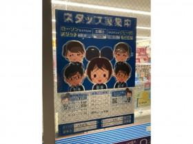 ローソン 福岡篠栗駅前店
