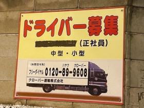 クローバー運輸(株)
