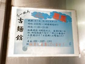 らーめん 吉麺館(よしめんかん)