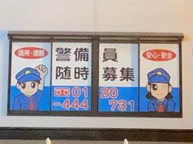 (株)栄進コーポレーション 粕屋営業所