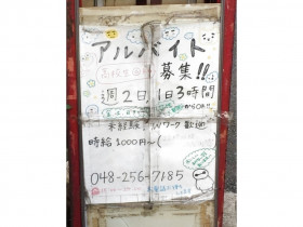 たぬき川口店